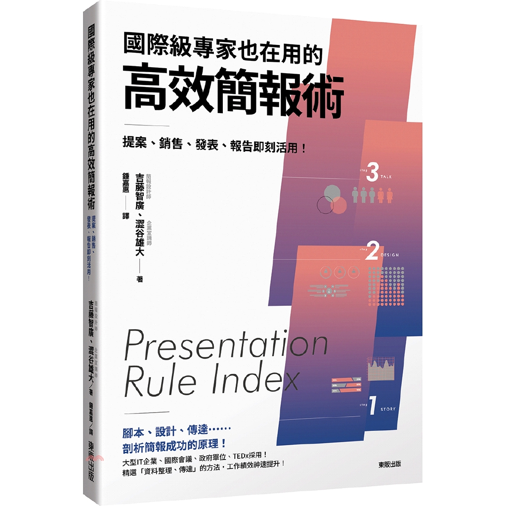 《臺灣東販》國際級專家也在用的高效簡報術:提案、銷售、發表、報告即刻活用![79折]