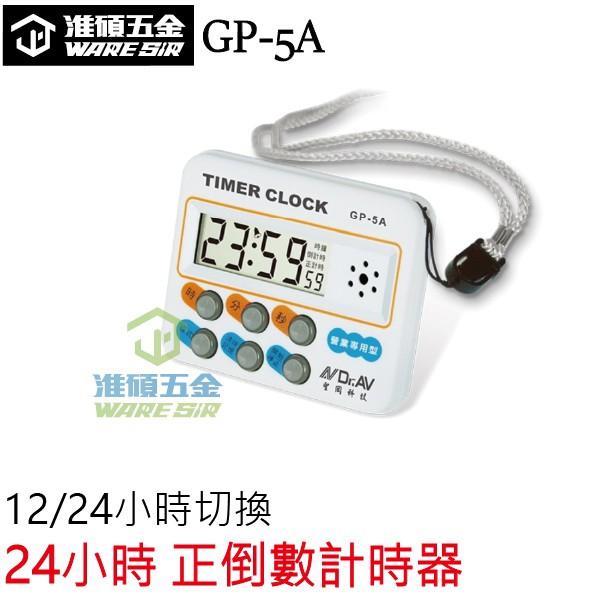【淮碩五金】〔附發票〕GP-5A 聖岡科技 24小時 正倒數 計時器 電子計時器 營業專用型 12/24小時切換