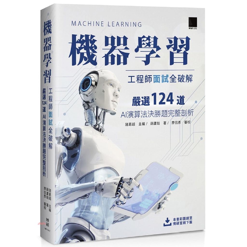 《博碩文化》機器學習工程師面試全破解:嚴選124道AI演算法決勝題完整剖析[79折]