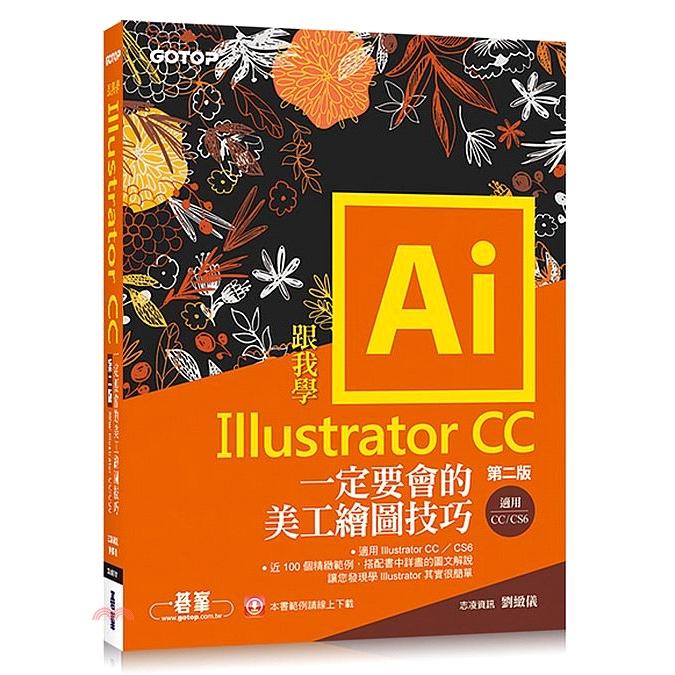 《碁峰資訊》跟我學Illustrator CC一定要會的美工繪圖技巧(CC/CS6適用)[79折]
