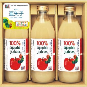 はらぺこあおむし 青森県産りんごジュース(お名入れ)