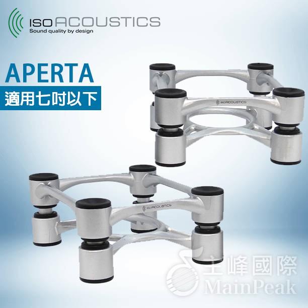 【公司貨】免運保固一年 IsoAcoustics APERTA 喇叭架 音響架 監聽喇叭 鋁合金 一對兩個 銀色