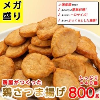 鶏さつま揚げ 800g(約40個) 国産鶏肉使用 お弁当 朝食に最適なお惣菜 おかず【訳あり】【レンジでチン】