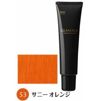 ホーユー グラマージュ 150g  53 サニーオレンジ