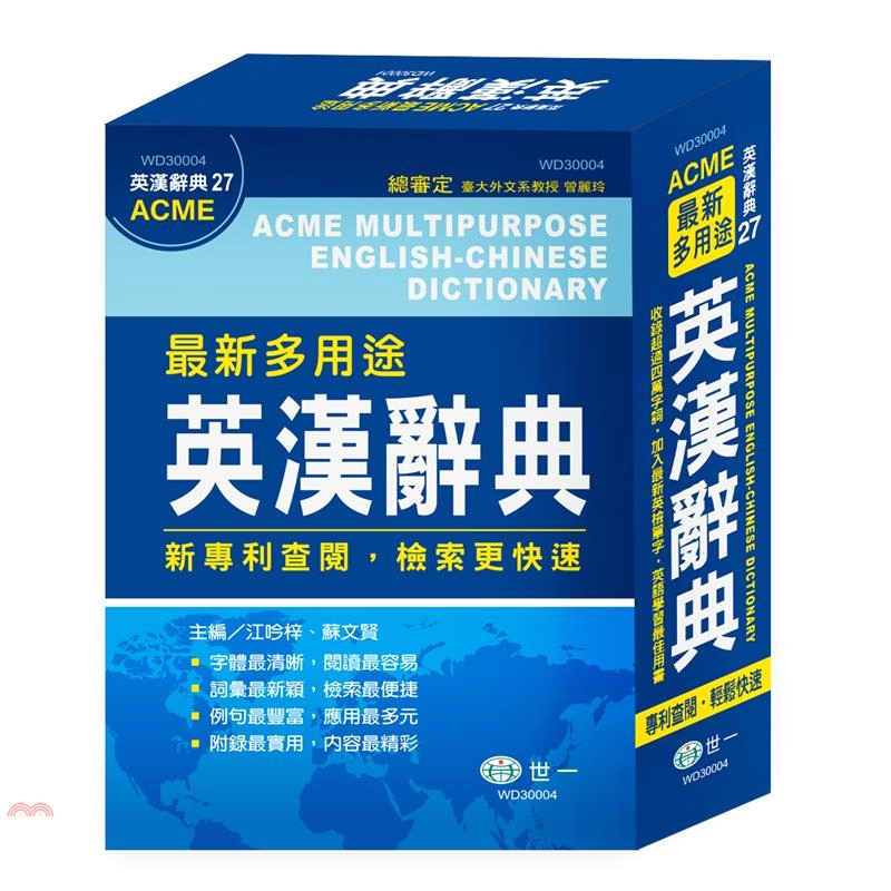 《世一》最新多用途英漢辭典(25K)(精裝)[75折]