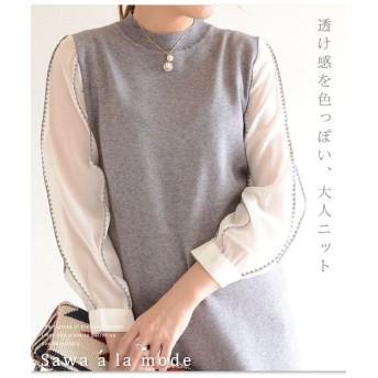 サワアラモード ニット×シャツの大人ニットワンピース レディース グレー F 【Sawa a la mode】