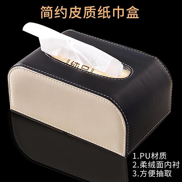 尺寸超過45公分請下宅配 家用歐式皮革紙巾盒 客廳茶幾餐巾抽紙盒汽車載紙巾收納盒