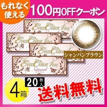 エバーカラーワンデー ナチュラル シャンパンブラウン 20枚入×4箱 / 100円OFFクーポン / 送料無料