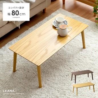 ローテーブル リビングテーブル おしゃれ 北欧 センターテーブル シンプル ナチュラル 小さい コンパクト テーブル ミニテーブル 一人暮らし