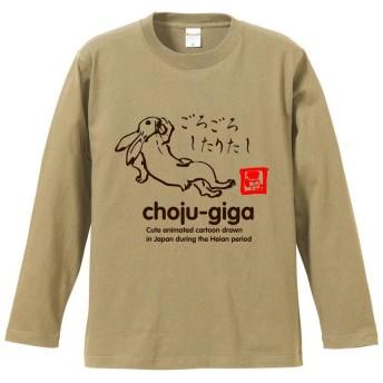鳥獣戯画メッセージロングTシャツ ごろごろしたりたし うさぎ (S, サンドカーキ)