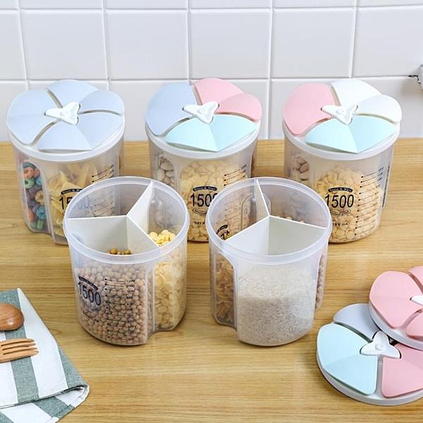 尺寸超過45公分請下宅配 大容量塑料密封罐 家用分格五谷雜糧收納罐廚房豆類儲物罐