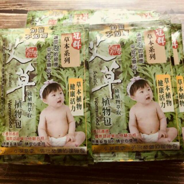大包裝一袋10小包70元,艾草淨身包泡澡包,現貨,直接下標,數量大有批發價格