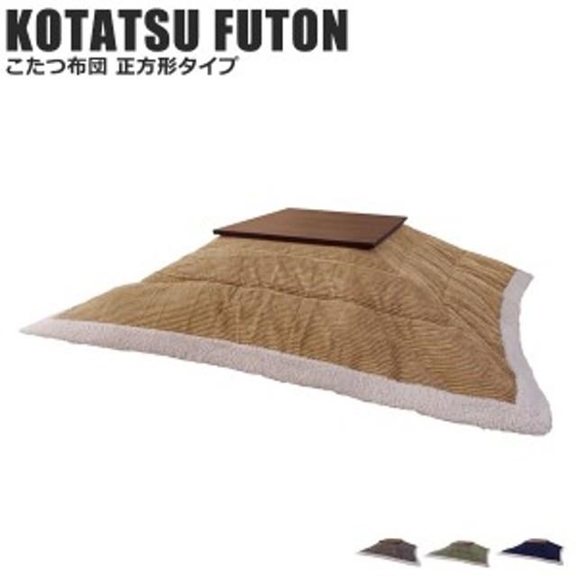 KotatsuFuton こたつ布団 正方形 190x190cm  (掛け布団 北欧 ナチュラル こたつ用 もこもこ 緑 グリーン 冬物 おすすめ おしゃれ)