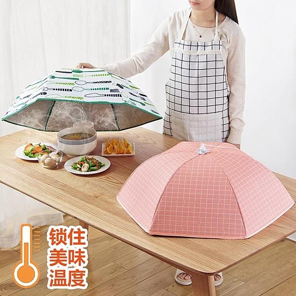 尺寸超過45公分請下宅配 大號折疊保溫菜罩 冬季加厚飯菜保溫罩家用桌罩食物餐桌罩