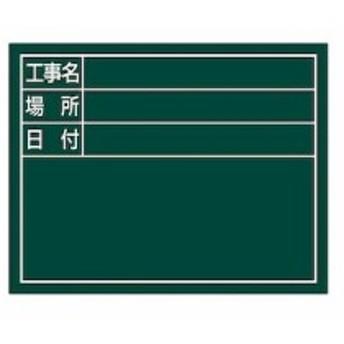 【最大1000円OFFクーポン利用可能】シンワ測定 79138 スチールボード グリーン【期間:3/23 10:00~3/28 9:59】
