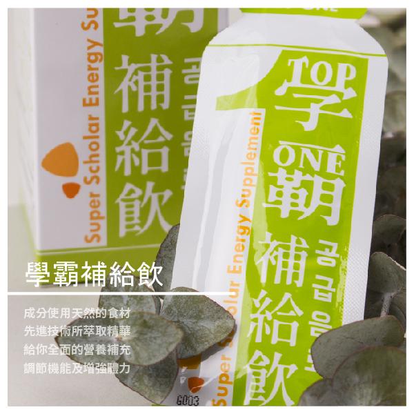 【懸壺國際】學霸Top One 補給飲★15盒大優惠!