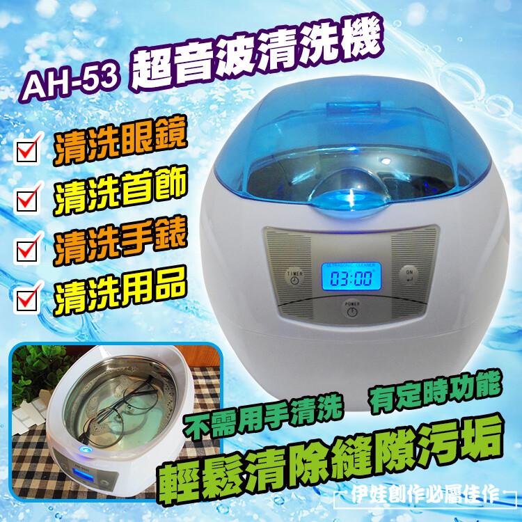 超聲波清洗機ah-53超聲波清洗機 洗眼鏡機 手錶項鍊手鍊黃金珠寶清洗器