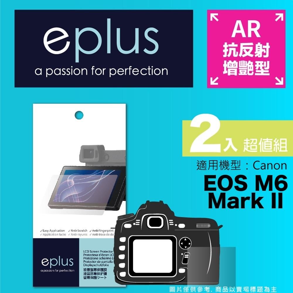 eplus 光學增艷型保護貼2入 EOS M6 Mark II