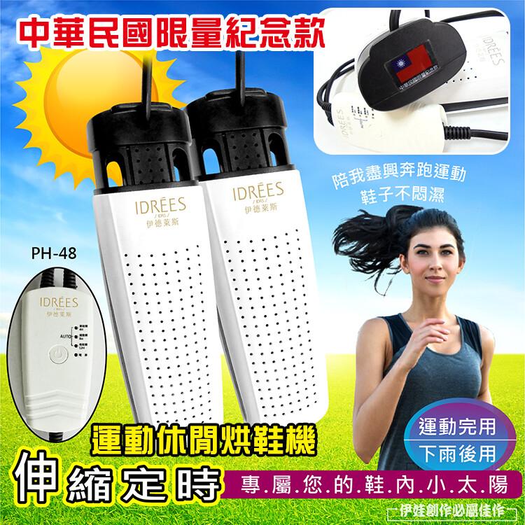伊德萊斯 烘鞋機2019年中華民國紀念款 烘鞋器 ph-48 乾鞋機 烘乾機 乾鞋器 殺菌除臭