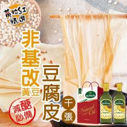 【德揚食品】非基改黃豆豆腐皮千張1包(40張/包);加贈葵花油禮盒1盒(2罐/盒;1000ML/罐)