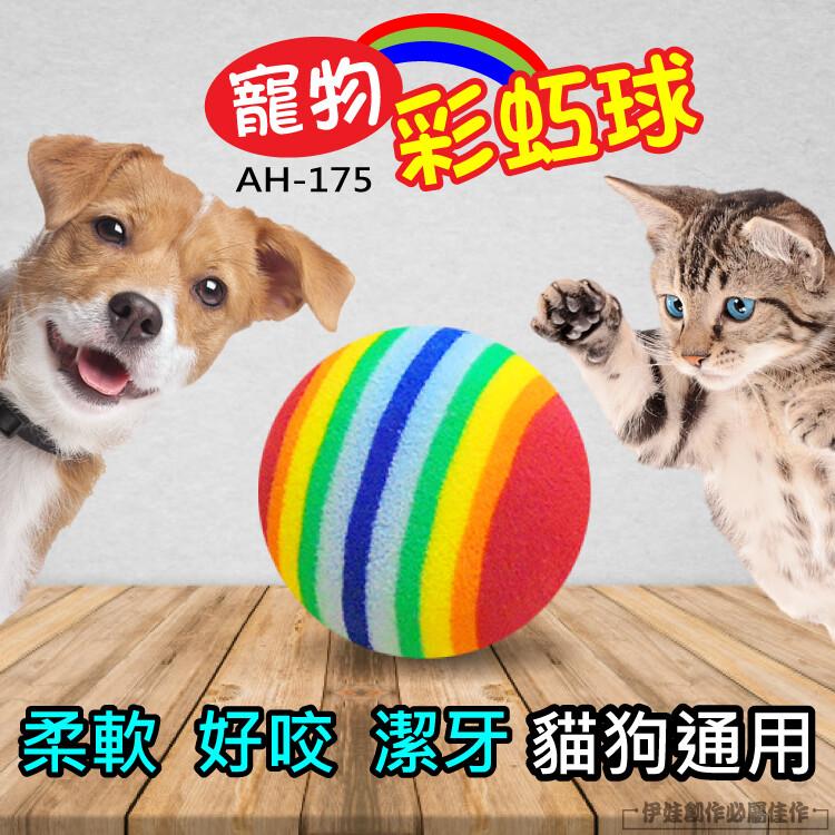 10入價ah-175逗貓棒 貓玩具 寵物玩具 寵物智商 增加運動 貓狗 彩虹球 彈力球 網球