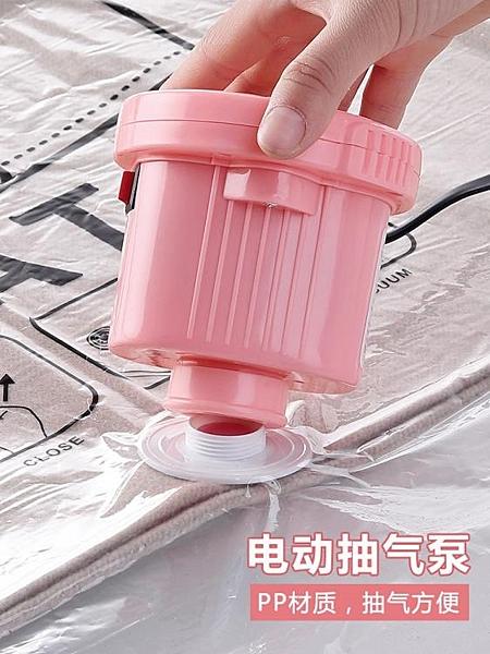 尺寸超過45公分請下宅配 壓縮袋專用電動抽氣泵 家用大功率吸氣泵電泵收納袋電動泵