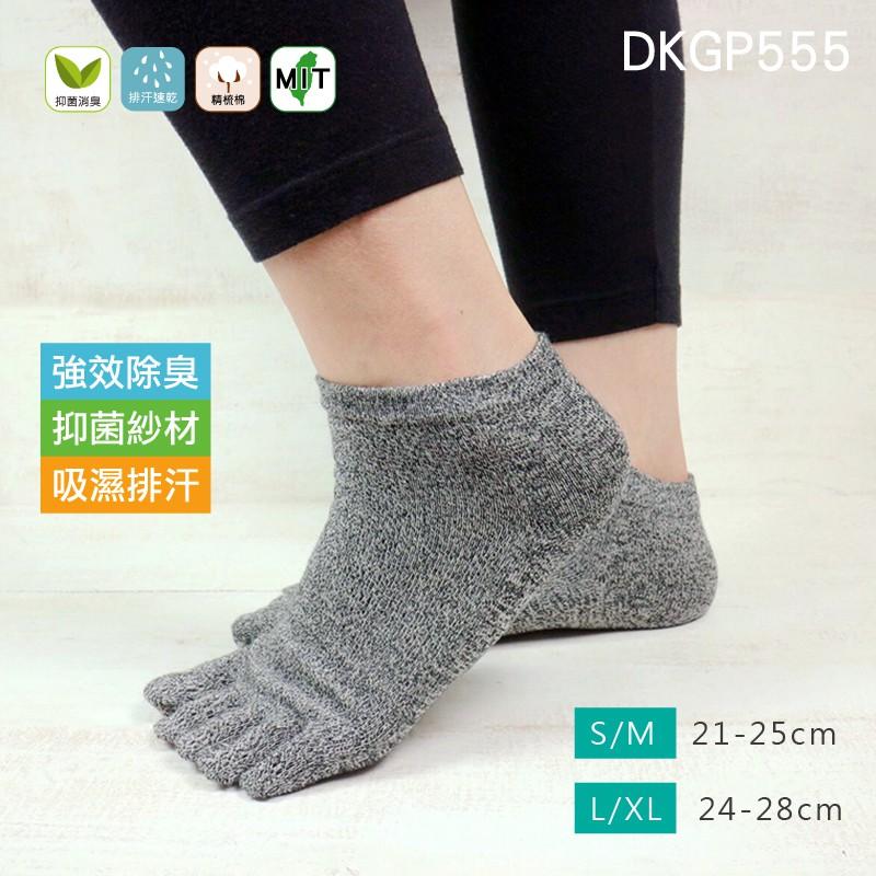 《DKGP555》強效除臭 襪不臭系列_五趾短襪 強效除臭襪 抗菌短襪 排汗襪 台灣製造