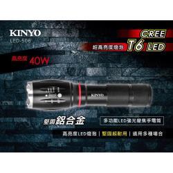 KINYO 多功能鋁合金變焦強光LED手電筒(LED-506)