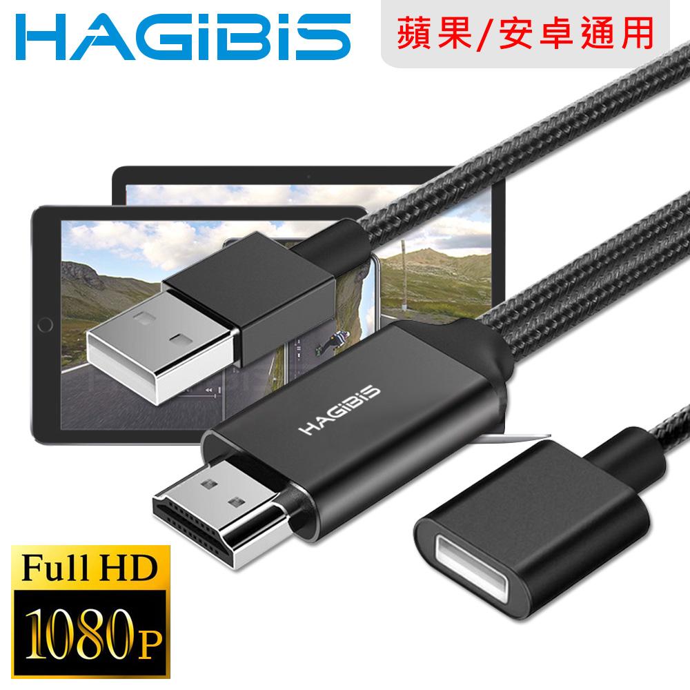 HAGiBiS 手機平板專用USB轉HDMI/1080P高畫質影音分享傳輸線 黑