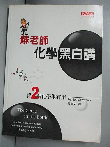 【書寶二手書T9/科學_CXU】蘇老師化學黑白講-懂2點很有用_葉偉文, 蘇瓦茲