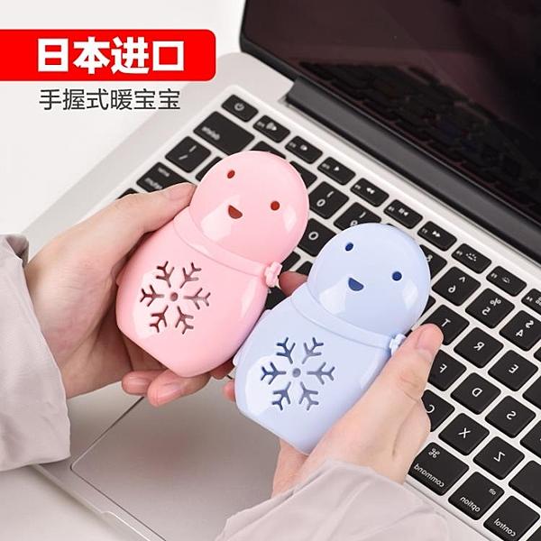 尺寸超過45公分請下宅配日本進口手握式暖寶寶貼迷你暖手寶暖身貼
