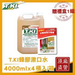 【箱購】T.KI 蜂膠漱口水4000ml_4入