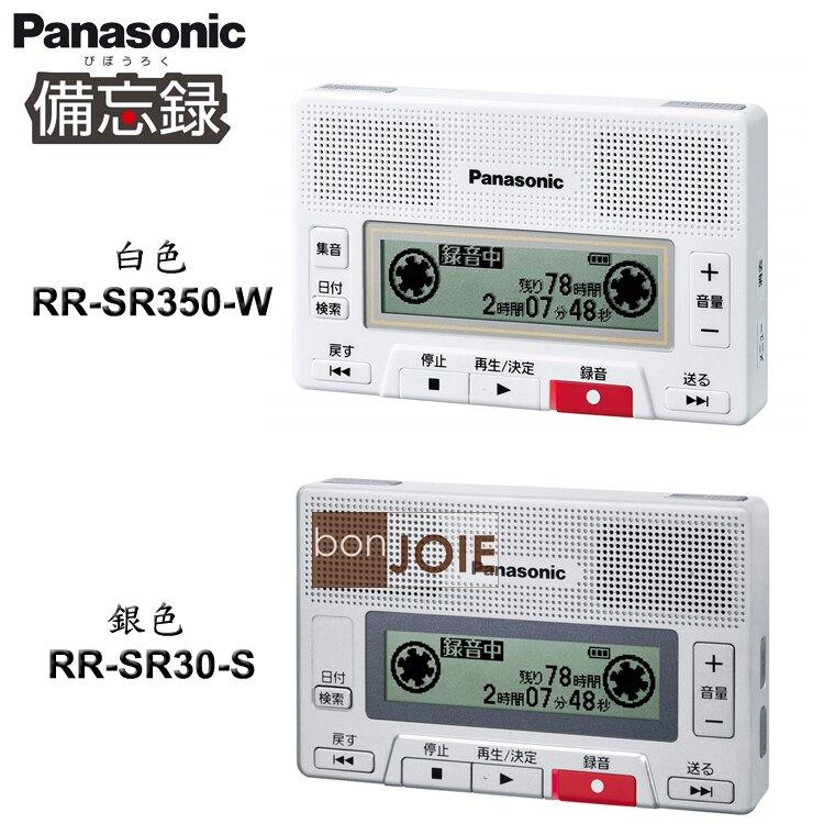 ::bonJOIE:: 日本境內版 Panasonic 國際牌 RR-SR350 RR-SR30 8GB 數位錄音機 立體聲數位錄音筆 MP3 格式錄音機 RR-SR350-W RR-SR30-S