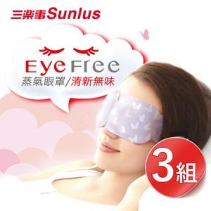 【Sunlus】三樂事蒸氣眼罩~專利護瞳設計(清新無味/3盒組)