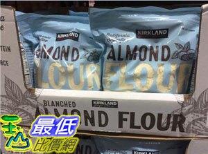 [COSCO代購] WC1178969 科克蘭杏仁粉1.36公斤 KIRKLAND SIGNATURE ALMOND