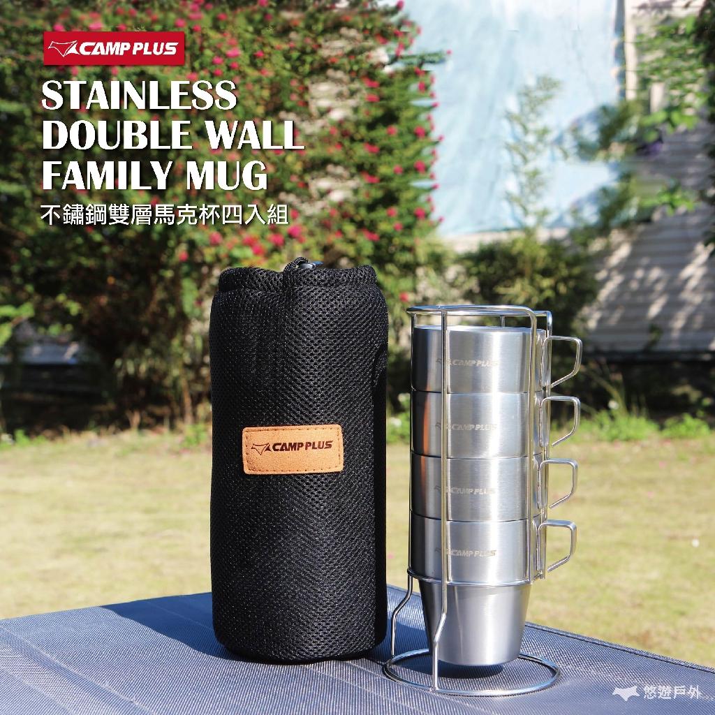 【Camp Plus】 304 不銹鋼杯組 4入 不鏽鋼杯 咖啡杯 馬克杯 保溫杯 露營杯 小杯子 悠遊戶外(附收納袋)