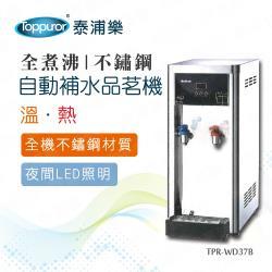 【Toppuror 泰浦樂】全煮沸豪華不鏽鋼桌上型溫熱自動補水品茗機/飲水機  不含安裝(TPR-WD37B)