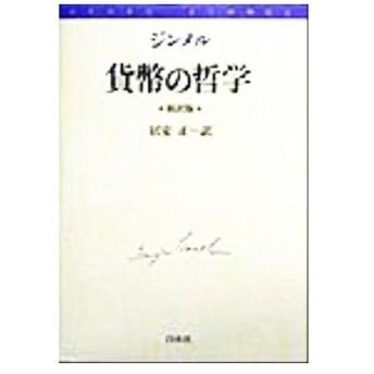 貨幣の哲学/ジンメル(著者),居安正(訳者)