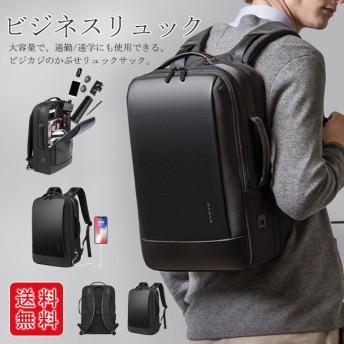 ビジネスリュック メンズ レディース ビジネスバッグ パソコンバッグ デイパック 通勤 通学 出張 旅行 バックパック