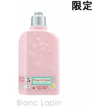 ロクシタン L'OCCITANE ハッピーチェリーボディミルク 250ml [662823]