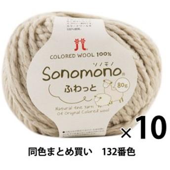 【10玉セット】秋冬毛糸 『Sonomono(ソノモノ) ふわっと 132番色』 Hamanaka ハマナカ【まとめ買い・大口】