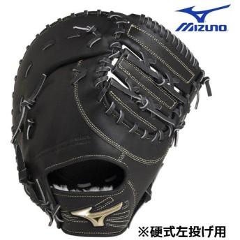 ミズノ MIZUNO 軟式グローバルエリート Hselection02+ 1AJFR22400 野球 ベースボール 硬式グラブ グローブ 一塁手用 左投げ用 練習 試合