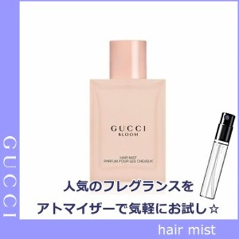 [Hair Mist] GUCCI グッチ ブルーム ヘアミスト 3.0mL    お試し ブランド 香水 アトマイザー ミニ サンプル