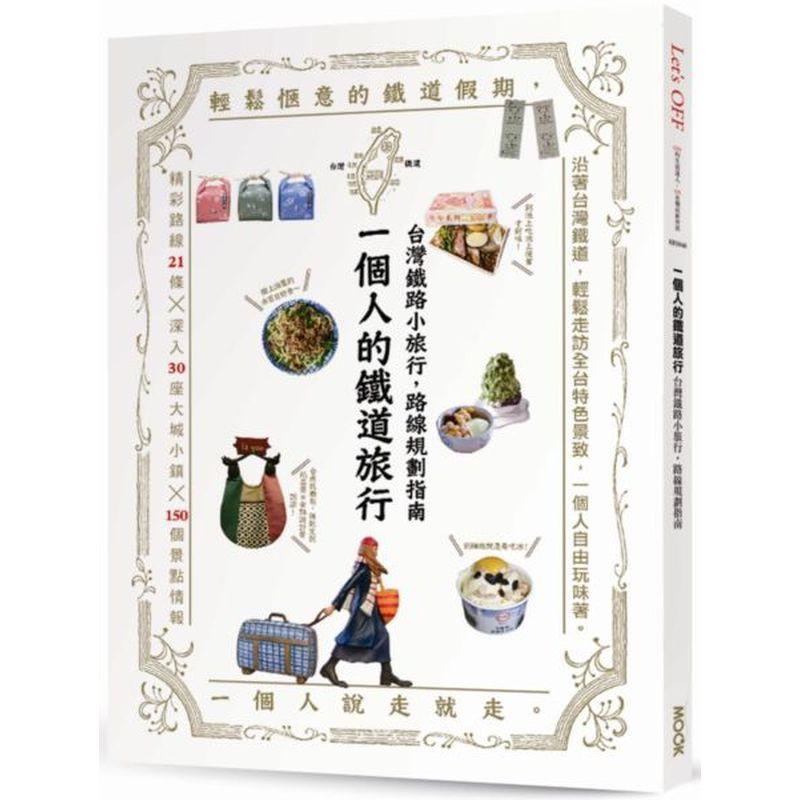一個人的鐵道旅行:台灣鐵路小旅行,路線規劃指南【城邦讀書花園】