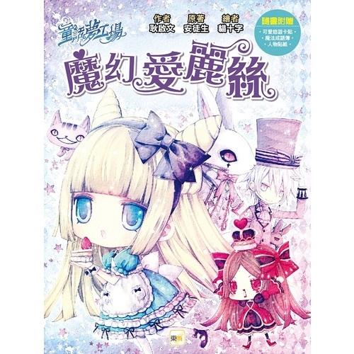 童話夢工場(魔幻愛麗絲)(隨書附贈可愛悠遊卡貼.魔法成語簿.人物貼紙)