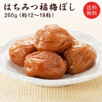 梅干し 送料無料 『はちみつ福梅ぼし260g』 塩分約7% 福井県産紅映梅 (約12粒~18粒) 福梅ぼし 食品