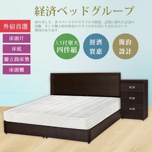 IHouse 經濟型房間組四件 床片+床底+獨立筒+床頭櫃 單大3.5尺