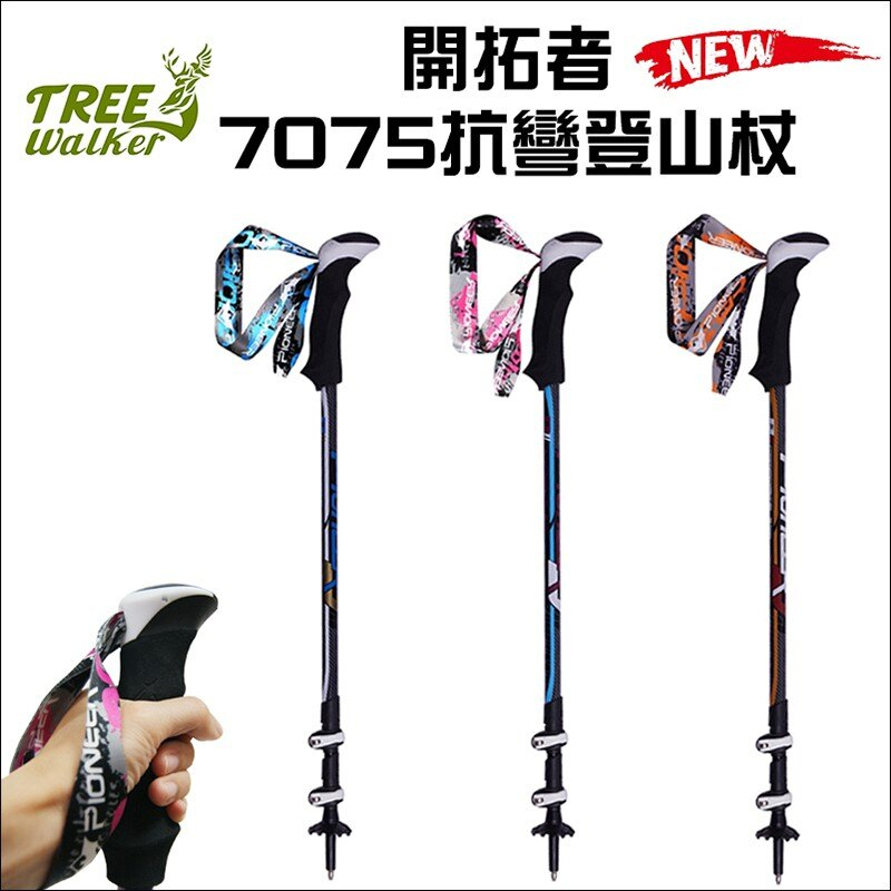 【Treewalker露遊】開拓者7075鋁合金抗彎 登山杖 pioneer 輕量助力杖 高質感優質健走杖