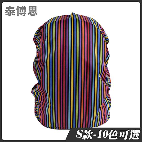 泰博思 S款 防水背包罩 戶外背包罩 防水套 防雨罩 防塵罩 保護罩【H051】
