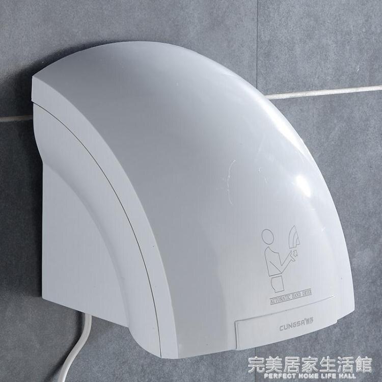 創莎酒店衛生間家用全自動感應冷熱干手機干手器烘手機烘手器 快速出貨